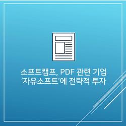 소프트캠프, PDF 관련 소프트웨어 기업 '자유소프트'에 전략적 투자