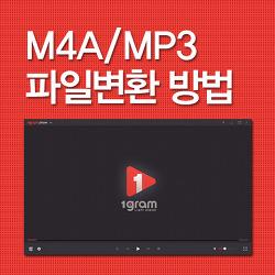 [1그램 플레이어] m4a mp3 파일 변환하기