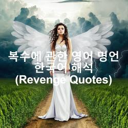 복수에 관한 영어 명언 해석 (Revenge Quotes)