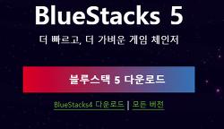 PC에서 안드로이드 앱(구글 플레이) 사용을 위한 블루스택(BlueStacks) 에뮬레이터 추천