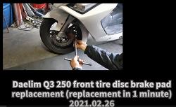 Quickly changing disc pads without removing the brake caliper motorcycle Daelim Q3 250cc  대림 Q3 앞 브레이크 패드 교환 방법