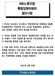 ◆ KBS노동조합 통합집행위원회 결의사항