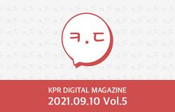 KPR 디지털 매거진 <ㅋ.ㄷ> 가을호