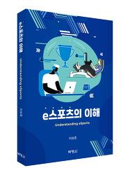 박영사, e스포츠 종주국에 걸맞은 학문적 근거를 제시한 도서 'e스포츠의 이해' 출간