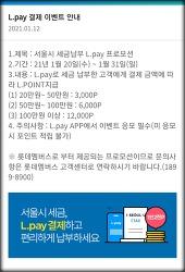 서울시 세금 엘페이(L-PAY)로 결제시 최대 12000포인트 적립 이벤트. 자동차세 캐시백 받으세요.