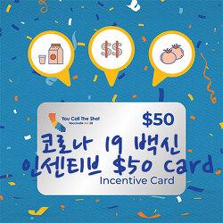미국 코로나 19 백신 인센티브  Card / 코로나 19 백신 기록 디지털 QR 코드 받기(Covid 19 CA Incentive Car