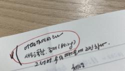 [후기] 1:3 그룹 코칭수퍼비전 후기(2021-08-21, 10:00-11:40) *사이시옷 수퍼비전 선물(4)