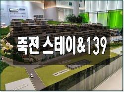 [용인테라스하우스분양] 죽전 테라스&139 회사보유분 선착순계약!