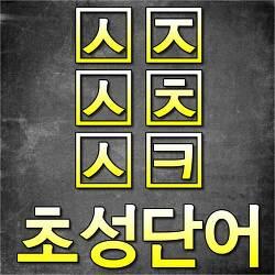 [ㅅㅈ][ㅅㅊ][ㅅㅋ] 초성 퀴즈 단어 모음