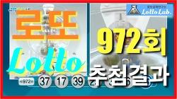 로또972 1등 당첨번호 로또 추첨 방송 로또랩 황금손 MBC Forecast11 Week29 2021