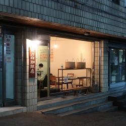 아메노히 커피점