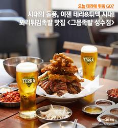 시대의 돌풍, 이젠 테라+튀족 시대! 꽈리튀김족발 맛집 <그믐족발 성수점>