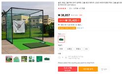 골프 연습장 그물,야구 연습장 그물 ,연습장 그물,골프연습그물망 , 골프훈련망 , 골프연습장천 3M X 3M