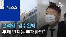 사상 최악의 검찰총장, 윤석렬의 정치행위에 대해ㅡ1, 2