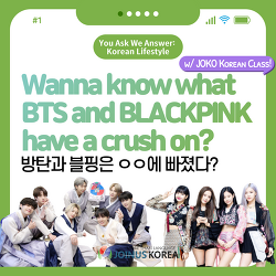 [Daily JOKOer] Wanna know what BTS and BLACKPINK have a crush on?
