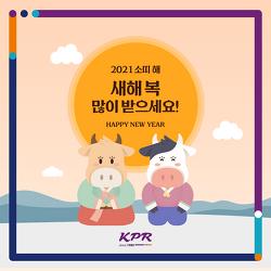 아듀 2020! 직원들이 뽑은 KPR 10대 뉴스를 소개합니다!