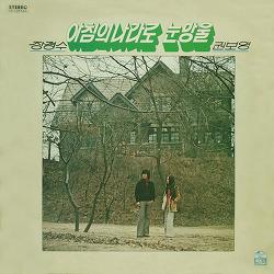 권보영 - 세월 (1979)