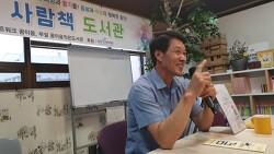 6월 꿈이음사람책 - 나종구(사랑말 한우영농조합법인 대표)를 읽다