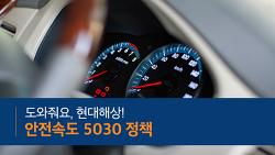 [도와줘요, 현대해상!] 안전속도 5030 정책이 뭐에요?