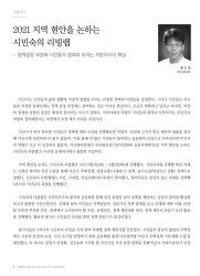 지역 현안을 논하는 시민숙의 리빙랩