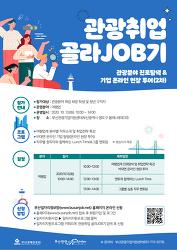 '관광분야 진로 탐색 및 비대면 현장 투어'  13일 개최