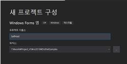 [C#] 응용프로그램(WinForm, WPF...)에서 웹호스팅 하기(Self Host)
