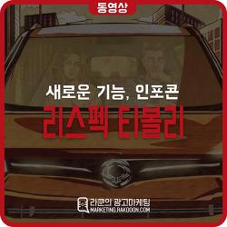 티볼리 리스펙 인포콘 광고