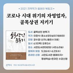 2021 지역작가 릴레이 북토크 ― <골목상인 분투기> 신청 안내