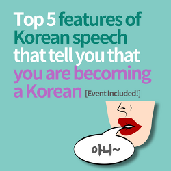 [Daily JOKOer] Top 5 features of Korean speech that tell you that you are becoming a Korean
