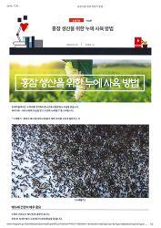 홍잠 생산을 위한 누에 사육 방법__농촌진흥청 기고 칼럼 3화