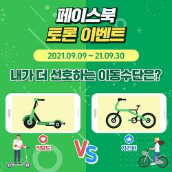 [페이스북EVENT] 자전거VS킥보드! 내가 더 선호하는 이동수단은? (~9/30)