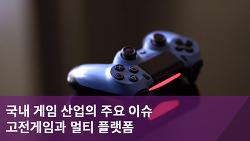국내 게임 산업의 주요 이슈 : 고전게임과 멀티 플랫폼