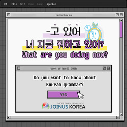 [Daily JOKOer] How to use '-고 있다', 너 뭐 하고 있어?