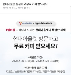 현대아울렛 무료커피 정보