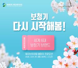 웨이브히어링 전국직영점,  <보청기 다시 시작해 봄!>  4월 신제품 벨톤충전방식 보청기 릴라이4 (Rely 4) 이벤트 안내