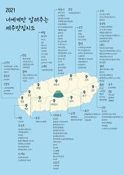2021 제주 맛집 지도