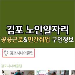 김포 시니어클럽 노인일자리 정보 (노인종합복지관, 민간취업)