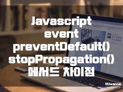 [Javascript] event preventDefault() stopPropagation() 차이점