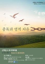 영성나눔 8-4 : 중독과 영적 자유