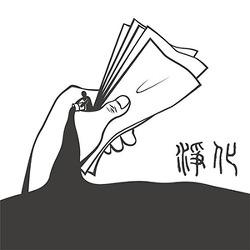 후쿠시마 오염수 방류 반대 컴필레이션 앨범, 정화(淨化)