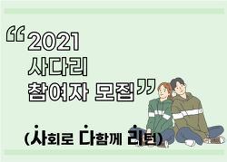 [모집] 2021 사다리 참여자 모집