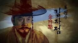 광해군과 인조 시대 희대의 역적 간신 김자점 누구?