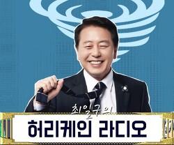 허리케인 라듸오에 소개 ?