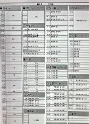 서산터미널 시간표 (2021년 5월 현재)