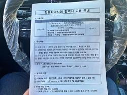 교통안전공단 전북본부 운전적성정밀검사 + 화물운송자격시험