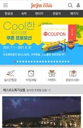 제주도 여행 준비할때 이용하면 좋은 사이트~ 제주닷컴
