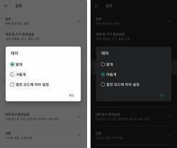 구글 Play 스토어 앱 화면 어둡게 설정하기 (2021년 6월 기준)
