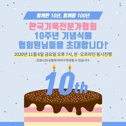 한국기록전문가협회 10주년 기념식에 협회원님들을 초대합니다🎉