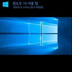 윈도우 10 업데이트 후 느려질 경우 해결방법 [윈도우 10이용 팁]