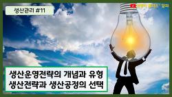 생산관리 #11 - 생산운영전략의 개념과 유형, 생산전략과 생산공정의 선택